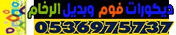 ديكورات فوم وبديل الرخام واستانلس  - 0536975737